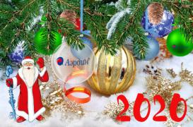 Поздравляем с наступающим Новым 2020 годом.