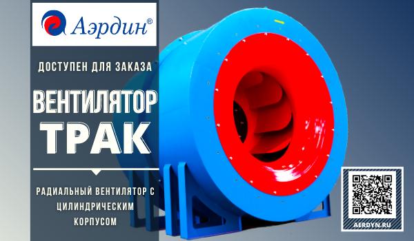 Вентилятор ТРАК – уникальная разработка в Российской Федерации