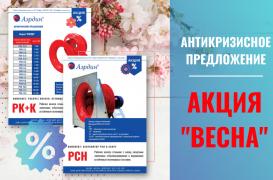 """Акция """"ВЕСНА"""" от компании Аэрдин"""