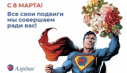 Поздравляем с 8 марта дорогих женщин!