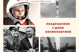Поздравляем с международным днём авиации и космонавтики