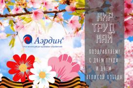 От лица компании «Аэрдин» поздравляем Вас с первым днем весны и с Праздником 9 Мая!